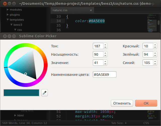 Плагин ColorPicker для Sublime Text 2