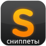 Sublime Text 2/3 — сниппеты