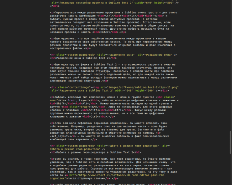Режим room-редактора в Sublime Text 2