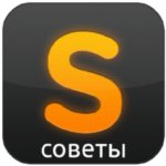 Sublime Text 2 — советы и хитрости